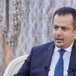 رئيس وزراء اليمن: هجوم مطار عدن كان يستهدف تصفية الحكومة