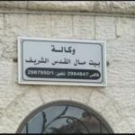 «بيت مال القدس» تضع خطة طارئة لدعم القطاعات ذات الأولوية