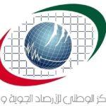 «الوطني للأرصاد»: الإمارات تحقق تقدما ملموسا في مجال الاستمطار