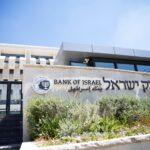 المركزي: اقتصاد إسرائيل يفقد مليار دولار أسبوعيا