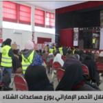 الهلال الأحمر الإماراتي يوزع مساعدات الشتاء في الأردن