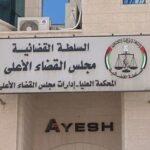 «حماس» ترفض تعديلات عباس على الجهاز القضائي
