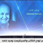 مصر.. حشد غفير من المسؤولين والفنانين في جنازة وحيد حامد