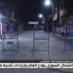 شوارع بلا حياة في أول أيام العام الجديد بشمال سوريا