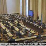 بدء التصويت على آلية اختيار السلطة المؤقتة في ليبيا