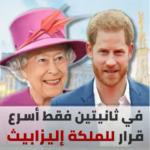 أسرع قرار للملكة إليزابيث كان ضد الأمير هاري