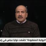 أكاديمي فلسطيني: «الرواية المفقودة» يظهر حقيقة خلاف أبومازن ودحلان