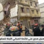 المغرب.. انهيار منزل بسبب الأمطار الغزيرة