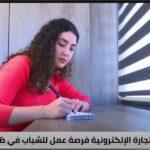 الحكومة الأردنية تدرب الشباب على التجارة الإلكترونية