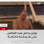 الرئيس الروسي يحتفل بعيد الغطاس على طريقته الخاصة