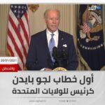 أول خطاب لـ«بايدن» كرئيس للولايات المتحدة: «الشعب الأمريكي رُفعت عن عينيه الغمامة»