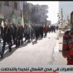 مظاهرات حاشدة في الشمال السوري تنديدًا بالانتهاكات التركية