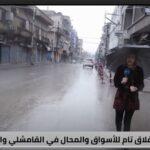 سوريا.. إغلاق تام للأسواق والمحال في القامشلي والحسكة