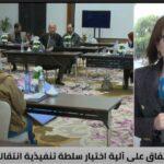 انطلاق مباحثات بوزنيقة بشأن مسار المناصب السيادية في ليبيا