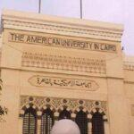 الجامعة الأمريكية بالقاهرة تعلن القائمة القصيرة لجائزة نجيب محفوظ