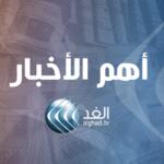 موجز لأهم الأحداث على الساحة العربية والدولية