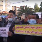 مظاهرة لموظفي غزة للمطالبة بحقوقهم