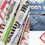 نافذة على الصحافة العالمية: كارثة بيئية «شديدة» في إسرائيل
