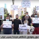 المودعون اللبنانيون يعودون للتظاهر