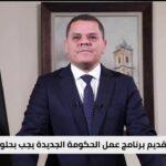 حصة مغاربية  ليبيا.. انقسام البرلمان بين طرابلس وطبرق أول عقبة أمام الحكومة الجديدة