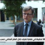 ألمانيا.. اعتقال 3 أشقاء سوريين بتهمة التخطيط لهجوم إرهابي في أوروبا