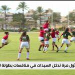 ختام البطولة العربية السادسة لسباعيات الرجبي بالإسكندرية