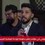 «المنظمة الليبية للإعلام المستقل» تطالب بالكشف عن مصير مراسل الغد