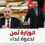 دعوة لمأدبة طعام تطيح بوزيري الداخلية والعدل في الأردن.. ماذا حدث؟
