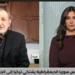 رئيس مجلس سوريا الديمقراطية يكشف لـ«الغد» انتهاكات العدوان التركي