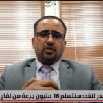 متحدث «الصحة» يستعرض آخر تطورات لقاحات كورونا في العراق