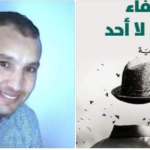 فوز رواية «اختفاء السيد لا أحد» بجائزة نجيب محفوظ لعام 2021