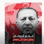 «تايم» الأمريكية: نظام أردوغان في أنقرة خطر يهدد العالم