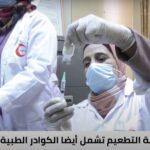 رسميا.. بدء حملة التطعيم ضد كورونا في الضفة الغربية