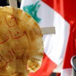 لبنان.. رفع سعر الخبز المدعوم للمرة الثالثة خلال أشهر