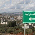 «عرابة».. بلدة أثرية فلسطينية شاهدة على الحقب التاريخية