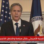 وزير الخارجية الأمريكي: سنشكل الاقتصاد العالمي بالطريقة التي نريدها