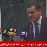 بعد منحه الثقة.. الدبيبة: ليبيا لن تعود للحرب مرة أخرى