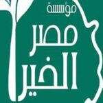 «مصر الخير» تطلق حملة إفطار مليون صائم في رمضان