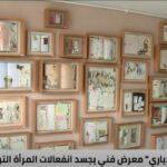 فنانة تونسية تجسد واقع المرأة وانفعالاتها في معرض فني