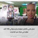 عمل فني بأنامل الروبوت صوفيا يباع بحوالي 700 ألف دولار