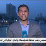 مراسلنا: فرنسا تشكر مصر على دورها في حل الأزمة الليبية