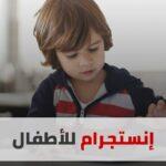 بعد ماسنجر كيدز.. فيسبوك تطلق نسخة إنستجرام للأطفال
