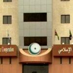 «التعاون الإسلامي» تدين استهداف ميناء رأس تنورة ومدينة الظهران بالسعودية