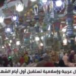 الشوارع تتزين والمساجد تمتليء بالمصلين.. استقبال رمضان وسط إجراءات احترازية