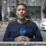فلسطين.. محكمة الانتخابات تصدر حكمها في الطعون اليوم