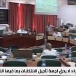 تحذيرات فلسطينية من تأجيل الانتخابات التشريعية
