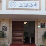 المحكمة العليا في ليبيا تحيل لمجلس النواب أسماء 7 مرشحين لرئاستها