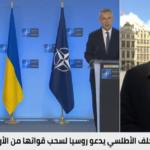 أمريكا والناتو في مواجهة روسيا.. أوكرانيا هل تتحول إلى «برميل بارود»؟