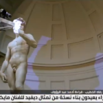 معرض إكسبو دبي يشهد عرض توأم تمثال ديفيد للفنان مايكل أنجلو
