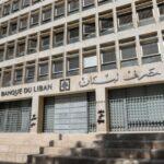 مصرف لبنان: سنناقش التدقيق مع «ألفايرز أند مارسال» في 6 أبريل
